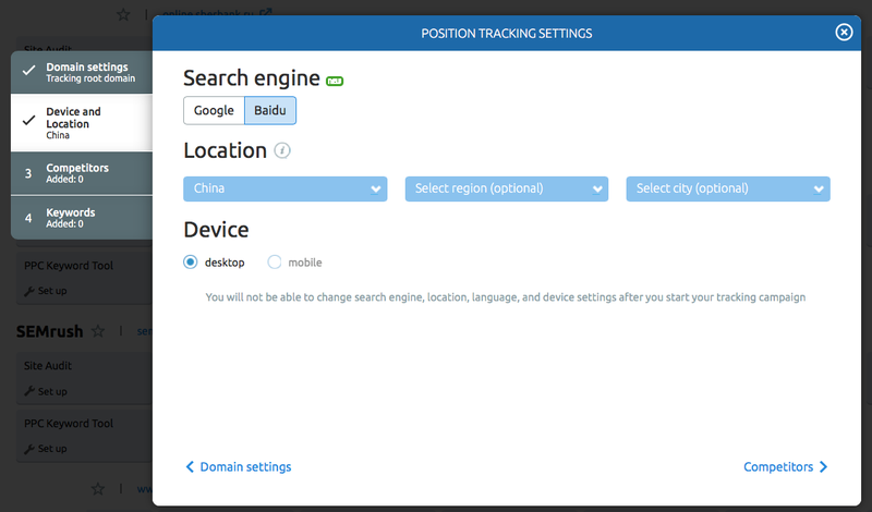 Set up Position Tracking